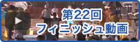 第22回フィニッシュ動画