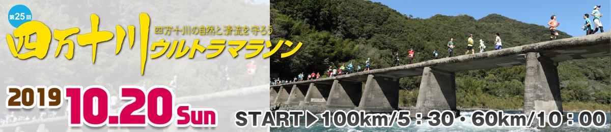 第25回四万十川ウルトラマラソン 【公式】