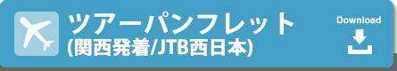 ツアーパンフレット(JTB西日本)
