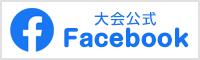 大会公式フェイスブックオープンしました!