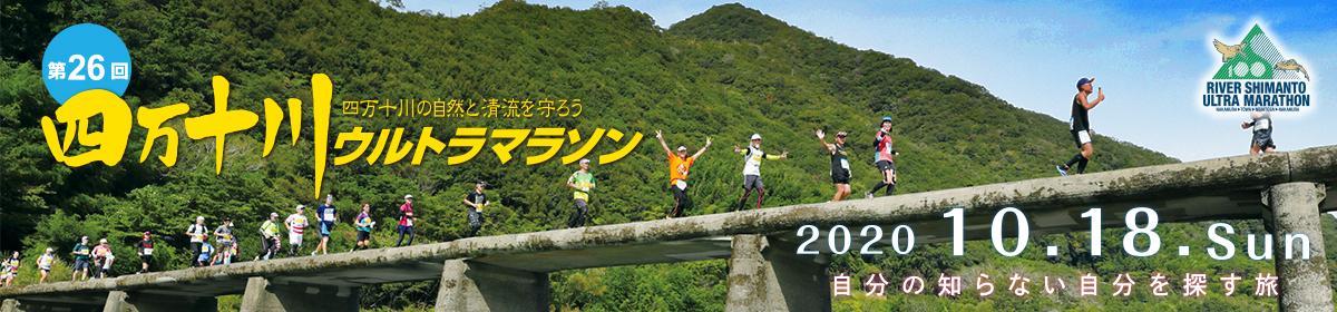 第26回四万十川ウルトラマラソン 【公式】