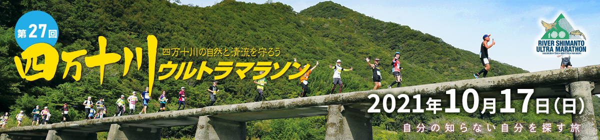 第27回四万十川ウルトラマラソン 【公式】